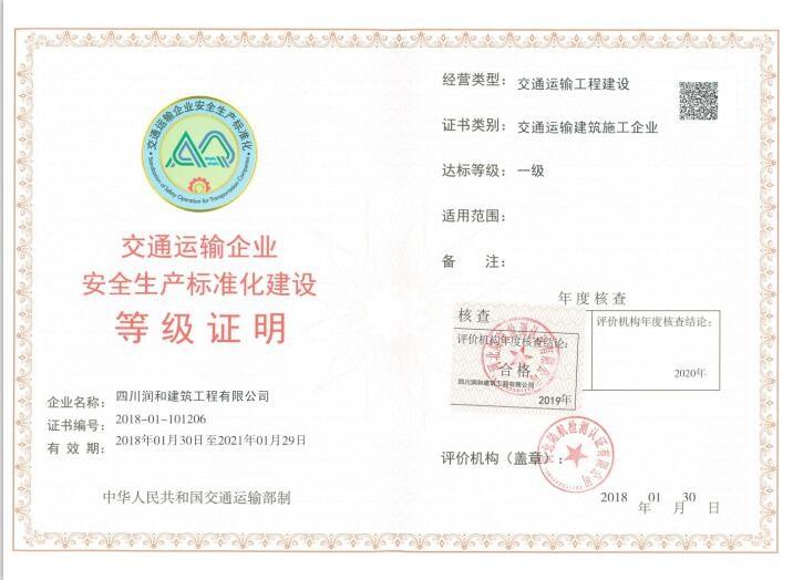 四川润和建筑工程有限公司