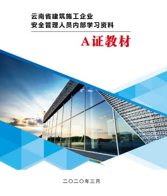 云南省最新建筑施工企业主要负责人、项目负责人和专职安全生产管理人员安全生产管理考试模拟题库
